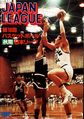1982年秋期日本リーグ
