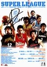 2006-2007 SUPER LEAGUE オフィシャルプログラム